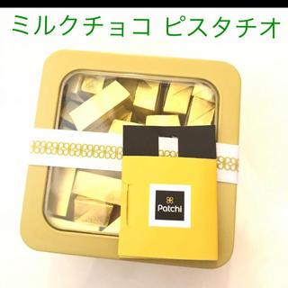 《激レア希少》パッチチョコレートピスタチオ(菓子/デザート)
