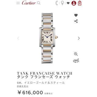 Cartier - ❤️美品❤️ カルティエ タンクフランセーズ ゴールド コンビ サントス