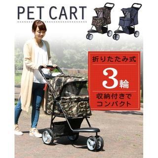 新品 送料無料・迷彩 折りたたみ式ペットカート 3輪(猫)