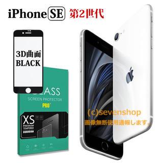 アイフォーン(iPhone)の iPhone SE2 ガラスフィルム(保護フィルム)