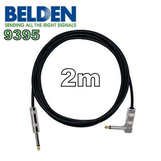 BELDEN 9395 片側L型 2m ギター ベース シールド(シールド/ケーブル)