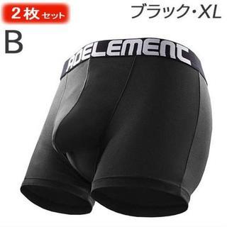 【ブラック/XL】密かなブームの分離型 ボクサーパンツ2枚セット(ボクサーパンツ)