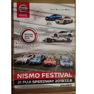 NISMO FESTIVAL 2019 ポスター(ポスター)