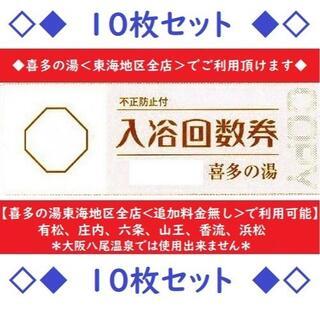 喜多の湯◆12月31日迄<東海地区全店利用可>入浴回数券×10枚◆土日祝も利用可(遊園地/テーマパーク)