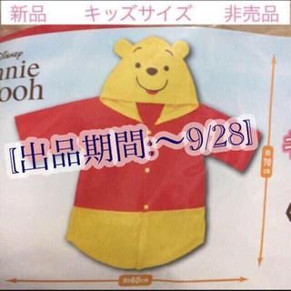 ディズニー(Disney)の子供用70cm🌳🍯プーさん🧸着ぐるみバスローブプレミアムキッズコスチューム(パジャマ)