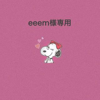 eeem様専用(iPhoneケース)