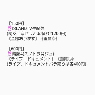ISLANDTV生配信 素顔4 お兄ちゃんガチャ等(アイドルグッズ)