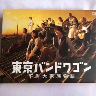 東京バンドワゴン DVD(アイドルグッズ)