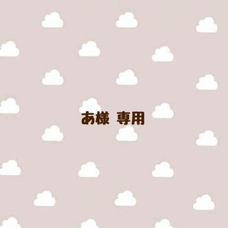 あ様 専用(アイドルグッズ)