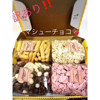 訳あり マシューチョコ アウトレット お菓子詰め合わせ 高級 チョコ 詰め合わせ(菓子/デザート)