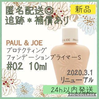 ポールアンドジョー(PAUL & JOE)の【新品】ポール&ジョー プロテクティング ファンデーション 02 サンプル 下地(化粧下地)