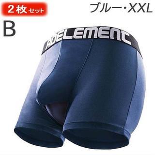 【ブルー/XXL】密かなブームの分離型 ボクサーパンツ2枚セット(ボクサーパンツ)