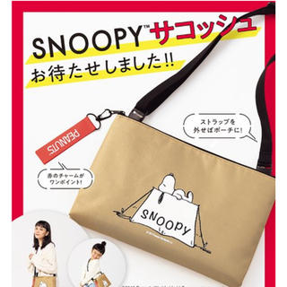 SNOOPY - SNOOPY サコッシュ