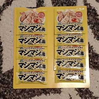 ニッシンショクヒン(日清食品)の激レア非売品★日清×マシマシの素10袋!(調味料)