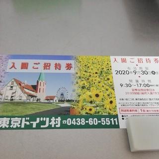 東京ドイツ村 入園招待券1枚(遊園地/テーマパーク)