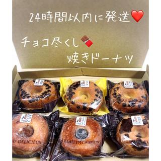お菓子 詰め合わせ 焼き菓子 セット 手作り ドーナツ 詰め合わせ アウトレット(菓子/デザート)