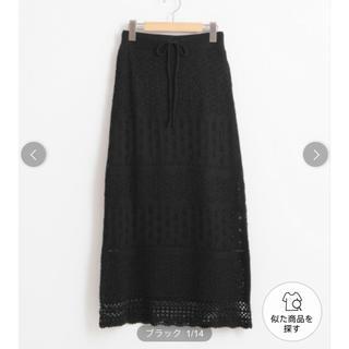 アメリエルマジェスティックレゴン(amelier MAJESTIC LEGON)の透かし編みニットスカート(ロングスカート)