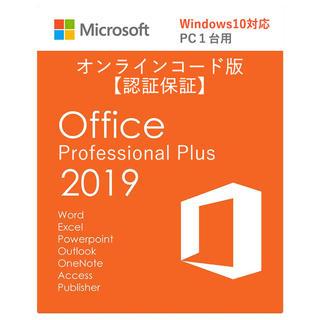 Microsoft - Office 2019 【認証保証】✴︎公式サイトからDL✴︎