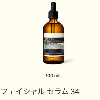 イソップ(Aesop)のフェイシャルセラム34 (美容液)