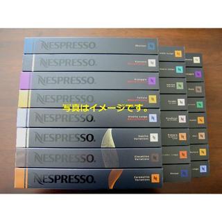 ルンゴ3品種 計11本 ネスプレッソカプセル(コーヒー)