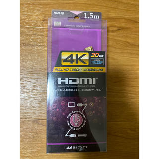 HDMIケーブル 1.5m(映像用ケーブル)