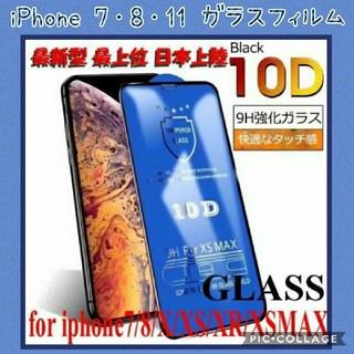 iPhone 11 10D ガラスフィルム/全面保護フィルム 強化ガラス