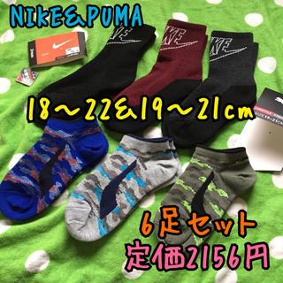 ナイキ(NIKE)の《新品・未使用》NIKE&PUMA 靴下18〜22&19〜21cm6足セット A(靴下/タイツ)