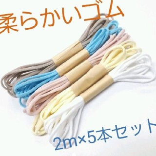 カラーマスクゴム 5本セット(生地/糸)