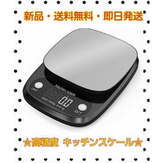 キッチンスケール 高精度センサー 電子はかり 電子スケール デジタルスケール