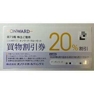 オンワード ONWARD 株主優待 20%割引券