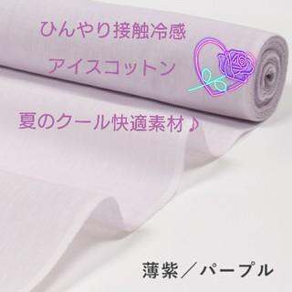 接触冷感♪ アイスコットン 綿麻 ☆薄紫色☆ 39.8× 40(生地/糸)