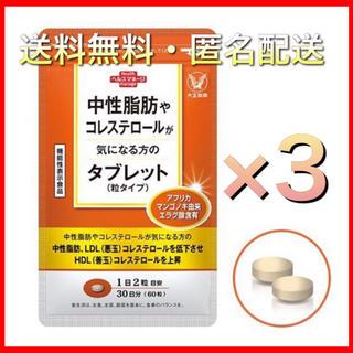タイショウセイヤク(大正製薬)の大正製薬 中性脂肪 コレステロール 気になる方 タブレット×3(その他)