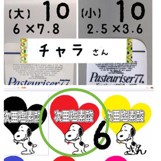 【チャラさん】パストリーゼ ステッカー 大1 小10 SNOOPY♡赤6