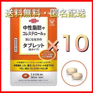 タイショウセイヤク(大正製薬)の大正製薬 中性脂肪 コレステロール 気になる方 タブレット×10(その他)