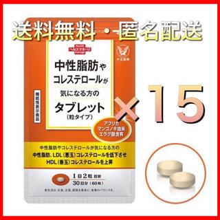 タイショウセイヤク(大正製薬)の大正製薬 中性脂肪 コレステロール 気になる方 タブレット×15(その他)