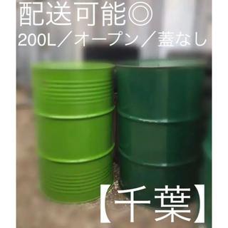 ドラム缶/オープン/蓋なし/200L/配送可能(ごみ箱)