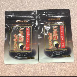 ごま酢セサミン 未開封 30日×2(その他)