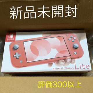 Nintendo Switch - 新品 Nintendo Switch Lite  ニンテンドースイッチ コーラル