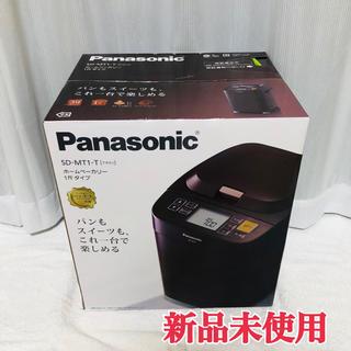 パナソニック(Panasonic)の《新品》Panasonic ホームベーカリー 1斤タイプ(ホームベーカリー)