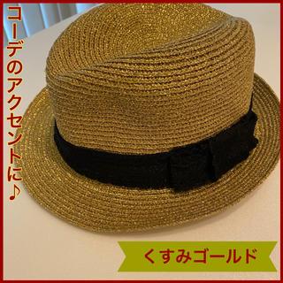 アクアガール(aquagirl)のaquagirl CROLLA ゴールド ストローハット リボン 中折れ ハット(麦わら帽子/ストローハット)