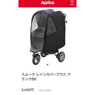 アップリカ(Aprica)の未使用 アップリカ スムーヴ レインカバープラス ブラック(ベビーカー用レインカバー)