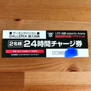 LFS 池袋 esports Arena 24時間チャージ券 2名分(遊園地/テーマパーク)