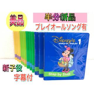 ディズニー(Disney)の半分新品 美品! ステップバイステップ dvd ディズニー英語システム dwe (キッズ/ファミリー)