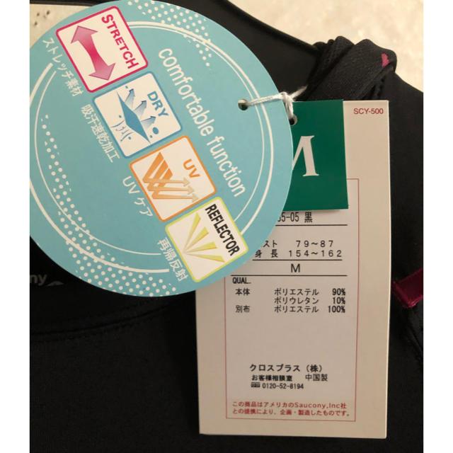 SAUCONY(サッカニー)の新品 サッカニー ランニングウェア ワンピース スポーツ/アウトドアのランニング(ウェア)の商品写真