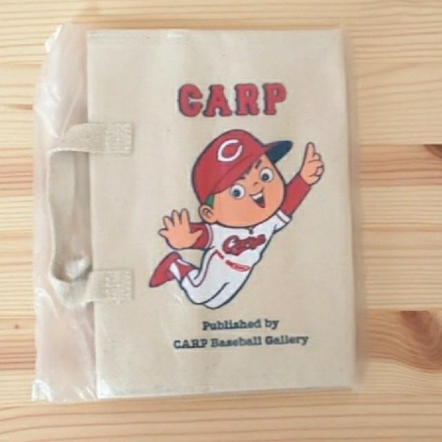広島東洋カープ(ヒロシマトウヨウカープ)のカープベースボールギャラリー限定 ブックカバー スポーツ/アウトドアの野球(記念品/関連グッズ)の商品写真