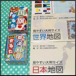4点セット! 世界地図 日本地図 国旗かるた 都道府県かるた カルタ 知育玩具(カルタ/百人一首)