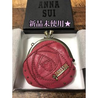 ANNA SUI - 【新品未使用】ANNA SUI★アナスイ 花型 がま口 小銭入れ コインケース