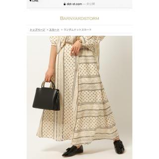 バンヤードストーム(BARNYARDSTORM)のロングスカート(ロングスカート)