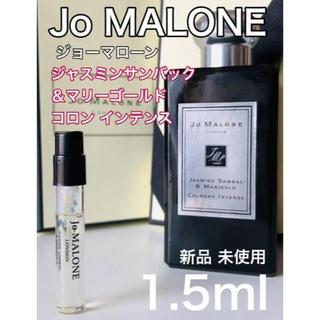 ジョーマローン(Jo Malone)の[jo-J]ジョーマローン ジャスミンサンバック&マリーゴールド 1.5ml(ユニセックス)