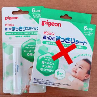 ピジョン(Pigeon)の*ピジョン*すっきり2点セット*シート&スティック*(その他)